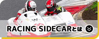 RACING SIDECARとは